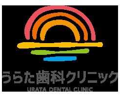 うらた歯科クリニック